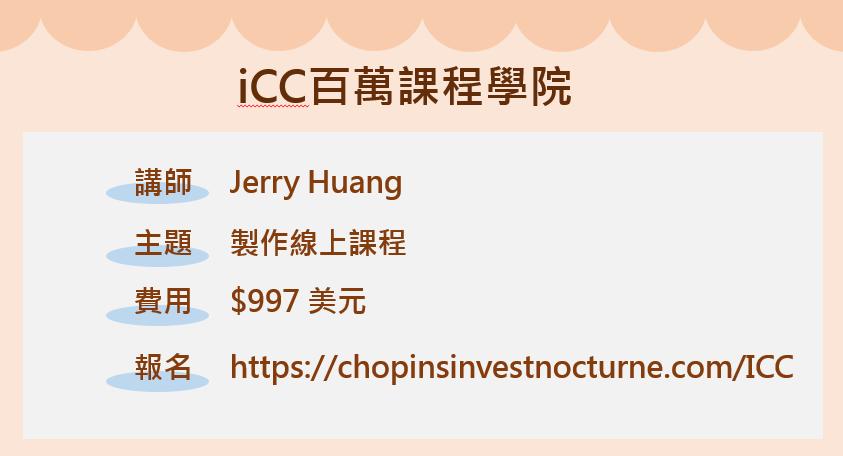 iCC百萬課程學院簡介