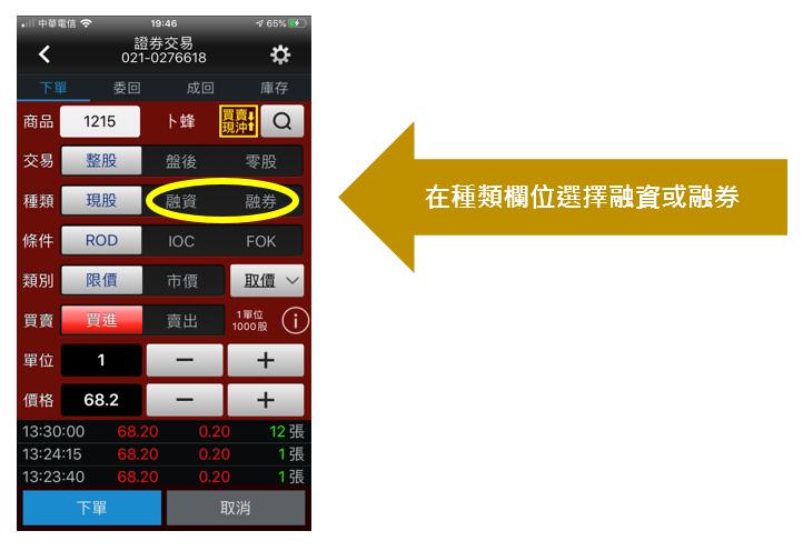 手機看盤軟體操作畫面